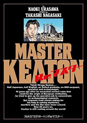 MASTER KEATON Reマスター (ビッグコミックス)