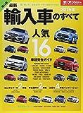 最新輸入車のすべて 2015年 売れ筋の新鋭人気モデルで広がる豊かなカーライフ (モーターファン別冊 統括シリーズ vol. 72)
