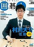 囲碁人 Vol.39
