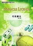 「行政書士 資格試験対策DVD」~独学で取得できる行政書士(講師:水津陽子)~必ず合格するためにやるべきことがここにある!!