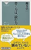 書く力は、読む力(祥伝社新書) (祥伝社新書 380)