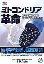 ミトコンドリア革命―私たちの健康・未来はミトコンドリアが握っている (一歩先の医学シリーズ)