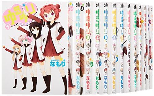 ゆるゆり コミック 1-13巻セット (IDコミックス 百合姫コミックス)