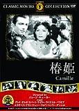 椿姫 [DVD]