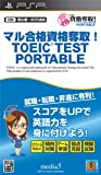マル合格資格奪取!TOEIC TESTポータブル