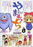 やまちち 2 (AKITA COMICS DELUXE)