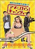 アメリカン・キャンディ 俺たちの課外授業! [DVD]
