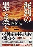 泥河の果てまで (ハヤカワ文庫JA)