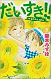 だいすき!! ゆずの子育て日記(5) (BE LOVE KC)