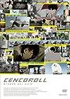 センコロール (通常版) [DVD]