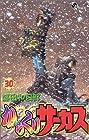 からくりサーカス 第30巻 2003年11月18日発売