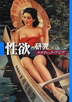 性欲の研究: エロティック・アジア