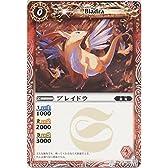 ブレイドラ バトルスピリッツ カード SD03-001