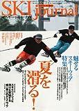 SKI journal (スキー ジャーナル) 2013年 09月号 [雑誌]