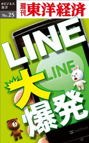 LINE大爆発—週刊東洋経済eビジネス新書No.25