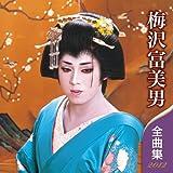 梅沢富美男 全曲集 2012