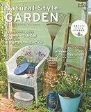 Natural Style GARDEN 【ナチュラルスタイルガーデン】Vol.01 部屋のようにくつろげる、幸せな庭空間。 (Musashi Mook)