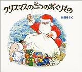 クリスマスの三つのおくりもの 全3冊