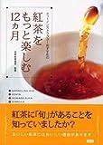 紅茶をもっと楽しむ12ヵ月—ティーインストラクターおすすめの