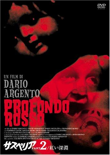 サスペリア PART2 / 紅い深淵 完全版+公開版 [DVD]