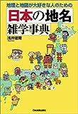 <地理と地図が大好きな人のための> 日本の地名雑学事典