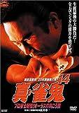 真・雀鬼(14) プロ雀士秘話!オーラスの向こう側 [DVD]