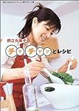 岡江久美子のチャチャッとレシピ