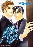爪先にキス 1 (1) (キャラコミックス)