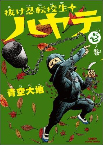 抜け忍転校生ハヤテ 壱ノ巻 (アクションコミックス)