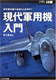 現代軍用機入門―軍用機知識の基礎から応用まで (ミリタリー選書)