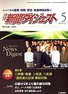 新聞ダイジェスト 2006年 05月号 [雑誌]