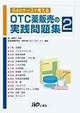 64のケースで考える OTC薬販売の実践問題集 Part2