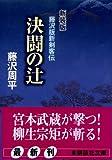決闘の辻 (講談社文庫)