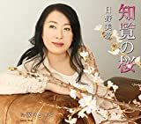 知覧の桜-日野美歌