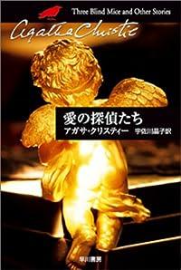 愛の探偵たち (ハヤカワ文庫―クリスティー文庫)