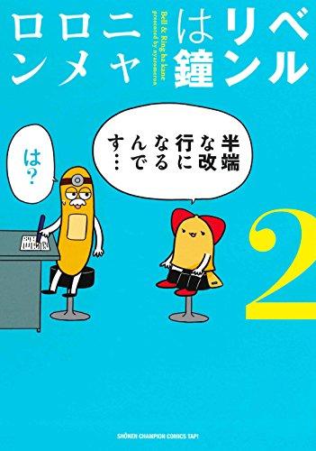 ベルリンは鐘 2 (少年チャンピオン・コミックス・タップ!)