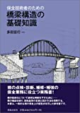 保全技術者のための橋梁構造の基礎知識