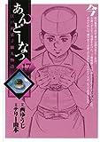 あんどーなつ(17) (ビッグコミックス)