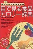 目で見る食品カロリー辞典 (ヘルシー&肥満解消編'99最新版) (Gakken hit mook)