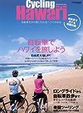サイクリング・ハワイ (イカロス・ムック)