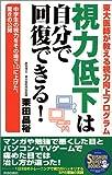 視力低下は自分で回復できる!—中学生の視力をその場で1.0に上げた、驚きの公開 (Seishun super books)