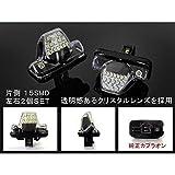 タント タントカスタム L350S L360S LED ライセンスランプ ホワイト 2個セット