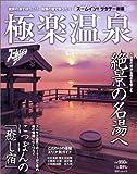 極楽温泉―ズームイン!!サタデー厳選 (日テレムック)