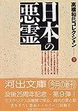 日本の悪霊―高橋和巳コレクション〈9〉 (河出文庫)