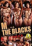 M THE BLACKS ディレクターズ セレクション 拘束艶舞 持田茜 仲村もも さいとう真央 大石もえ 長谷川あゆみ ミル [DVD]