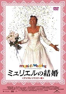 ミュリエルの結婚