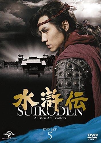 水滸伝 DVD-SET5 シンプル低価格バージョン(期間限定生産)