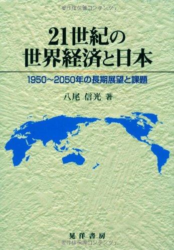 21世紀の世界経済と日本