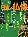 原寸大 日本の仏像 奈良編 (講談社MOOK)