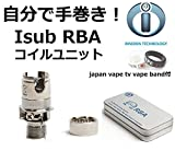 イノキン innokin 正規品 Isub /G/S/APEX共通 DIY RBAユニットコイル+japan vape tv band